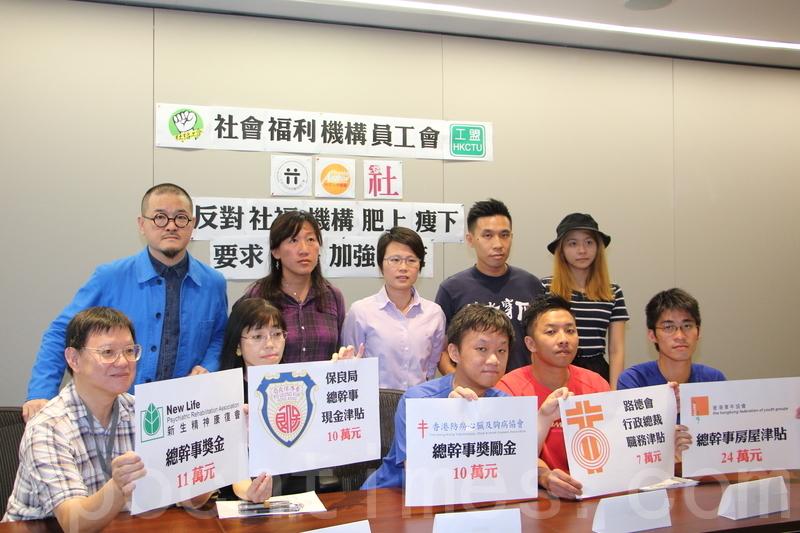 有工會昨日聯同多個團體召開新聞發佈會,關注不少社福機構員工薪酬「肥上瘦下」,要求社署加強監察。(蔡雯文/大紀元)