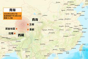 青海6.4級強烈地震
