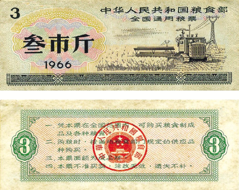 1966年的糧票。(網絡圖片)