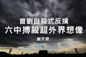 謝天奇:曾劉自殺式反撲 六中搏殺超外界想像