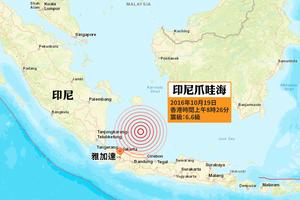 印尼爪哇海6.6級強烈地震