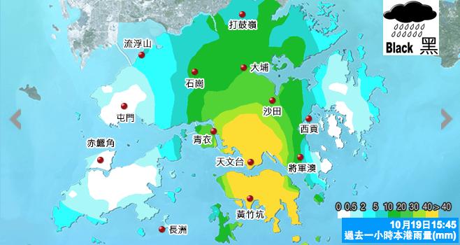 天文台在今日(19日)下午3時30分發出紅色暴雨警告信號,然後在半小時後即下午4時正更改發黑色暴雨警告信號。(香港天文台網頁)