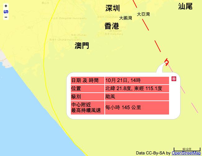 按照現時預測路徑,海馬將於星期五(21日)靠近廣東沿岸,可能會在香港100公里範圍內掠過,對本港構成威脅。(香港天文台網頁)