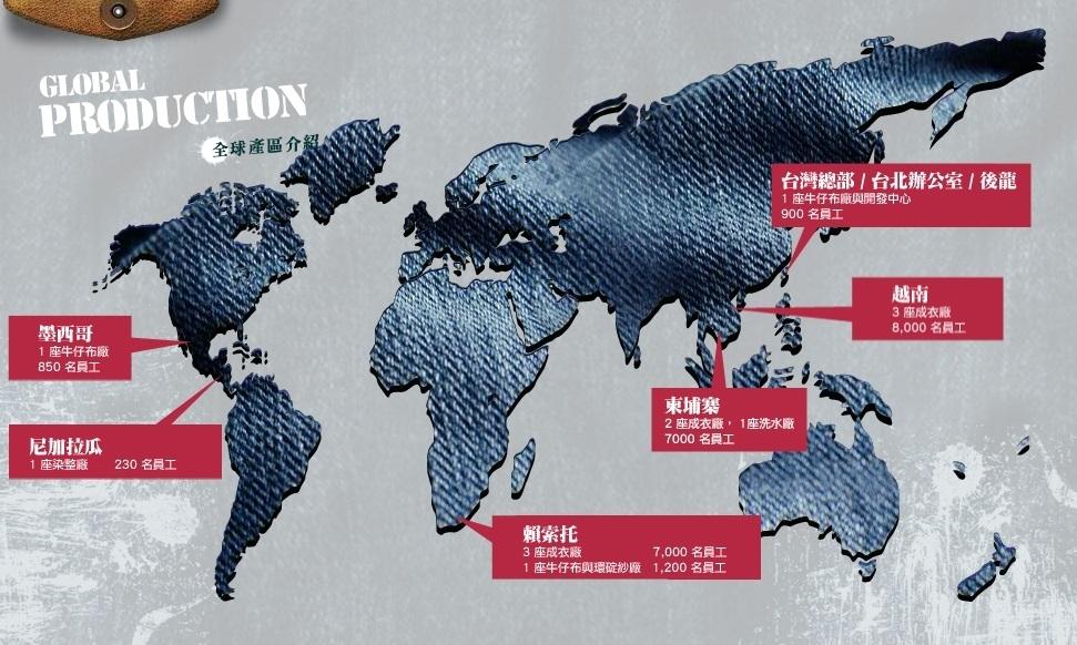 跨國企業年興紡織在台灣及尼加拉瓜、海地、墨西哥、萊索托、越南、柬埔寨均有設廠。(年興紡織官網)