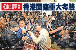 《社評》香港面臨重大考驗