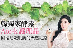 韓獨家酵素 Ato-k護理品
