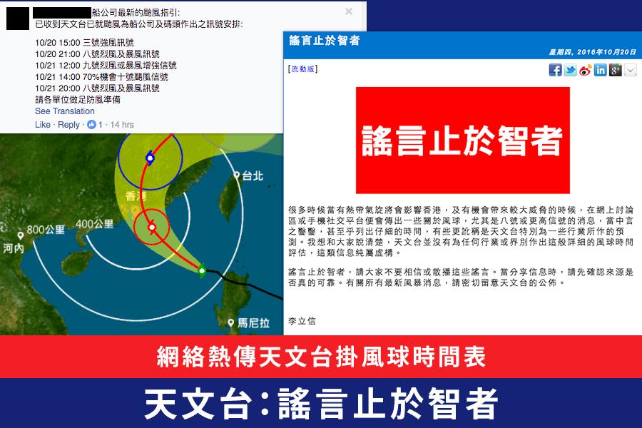 網絡熱傳天文台掛風球時間表 天文台:謠言止於智者