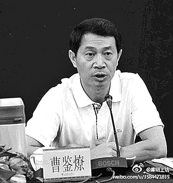 廣州原副市長曹鑒燎受審擇日宣判