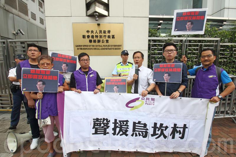 一批公民黨成員昨日下午前往中聯辦抗議,要求中共當局立刻釋放林祖戀,及其他被捕、被審判的村民。(蔡雯文/大紀元)