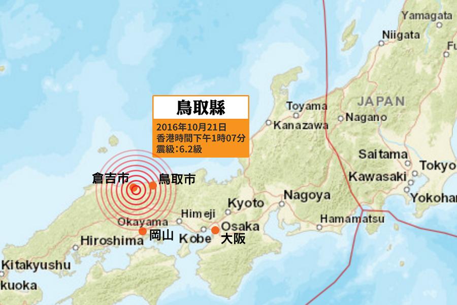 美國地質調查局(USGS)在香港時間今日下午1時07分(當地時間下午2時07分),錄得一次黎克特制6.2級強烈地震,震央位於日本本州西部鳥取縣倉吉市(Kurayoshi)以南8公里處,震源深度10公里,屬極淺層地震。(地圖:美國地質調查局)