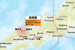 日本鳥取縣6.2級強烈地震
