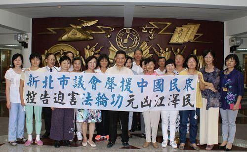 2016年10月20日,新北市議會以跨黨派議員的支持,無異議通過「聲援中國民眾控告迫害法輪功元兇江澤民」的人權提案。