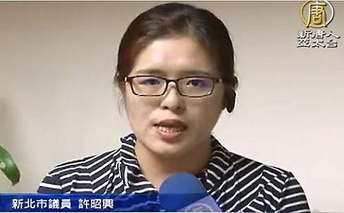 新北市議員許昭興於早前接受專訪時呼籲台灣政府聲援在中國大陸的法輪功學員。