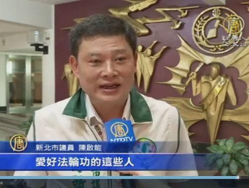 新北市議員陳啟能呼籲中國當局檢討並法辦迫害元兇江澤民。