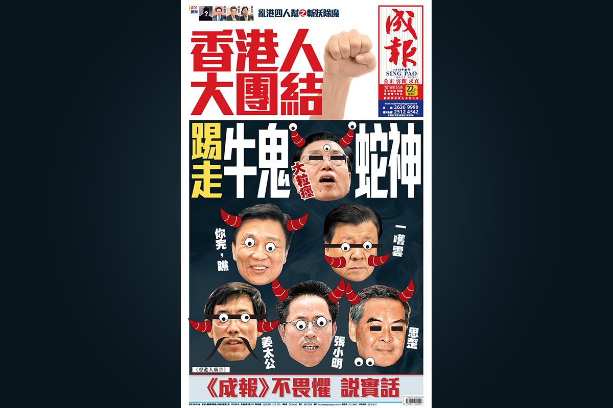 《成報》頭版刊登大幅廣告,呼籲港人踢走張德江、劉雲山等「牛鬼蛇神」。(成報擷圖)
