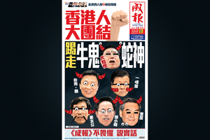港媒呼籲踢走張德江劉雲山等「牛鬼蛇神」