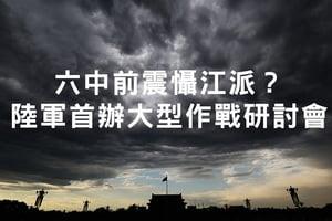 六中前震懾江派?陸軍首辦大型作戰研討會