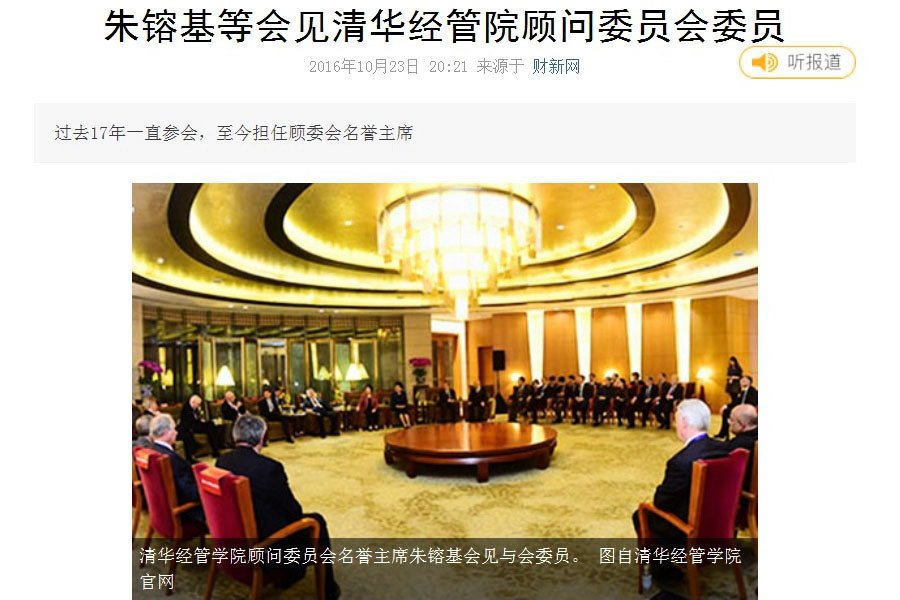 關鍵時期 朱鎔基由兩副總理陪同高調露面