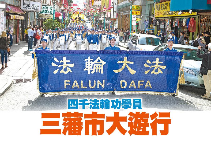 2016年10月22日,4千名來自全球的部份法輪功學員在三藩市參加大遊行,途經中國城,吸引許多途人觀看。