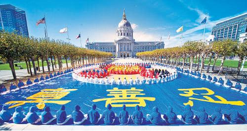 2016年10月23日,法輪功學員在三藩市市政廳前排字「法輪常轉」和「真善忍」。(戴兵/大紀元)
