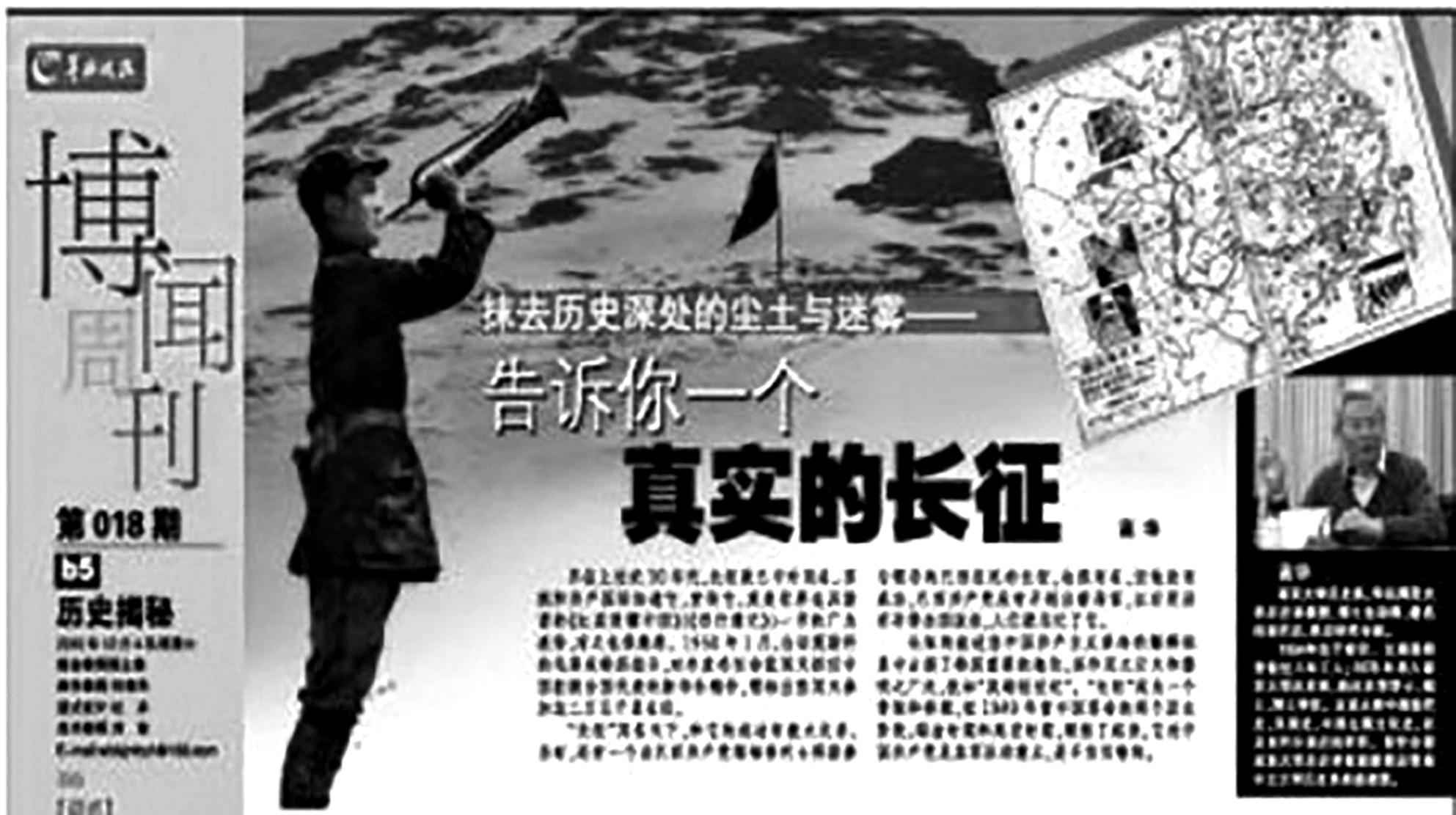 2010年12月4日《羊城晚報》發表南京大學歷史系教授高華的文章,揭露長征真相 。(網絡圖片)
