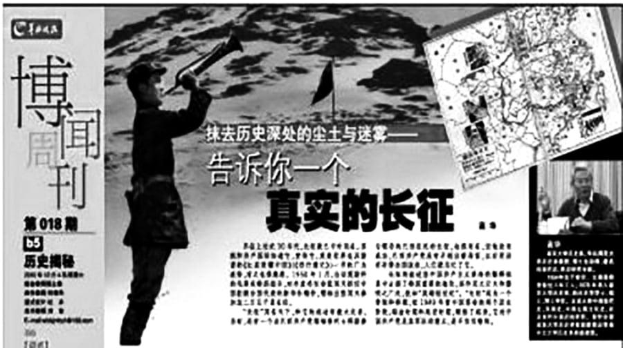 長征——紅軍保命大逃亡