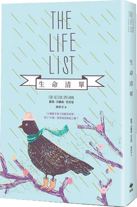 《生命清單》(The Life List)的作者是羅莉·奈爾森·史皮曼(Lori Nelson Spielman)。出生於美國密歇根州,曾任語言治療師及輔導諮商師,擅長情感解剖。《生命清單》是她的首部小說,有超過30種以上的譯本,感動全球無數讀者。