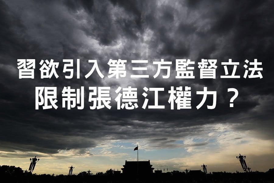 習欲引入第三方監督立法 限制張德江權力?