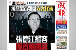 周曉輝:成報再批張德江 明示關注六中全會