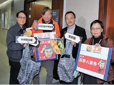 圖片新聞  工黨年宵攤位喻意港人「還拖」