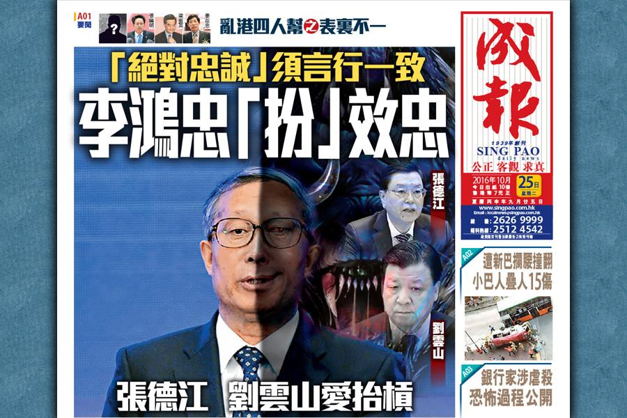 10月25日,親中港媒《成報》再次發力,狠批天津市委書記李鴻忠是「政治變色龍」,是典型的投機份子;並稱他與張德江、劉雲山一個團團夥夥,當局需剔除之。(網絡擷圖)