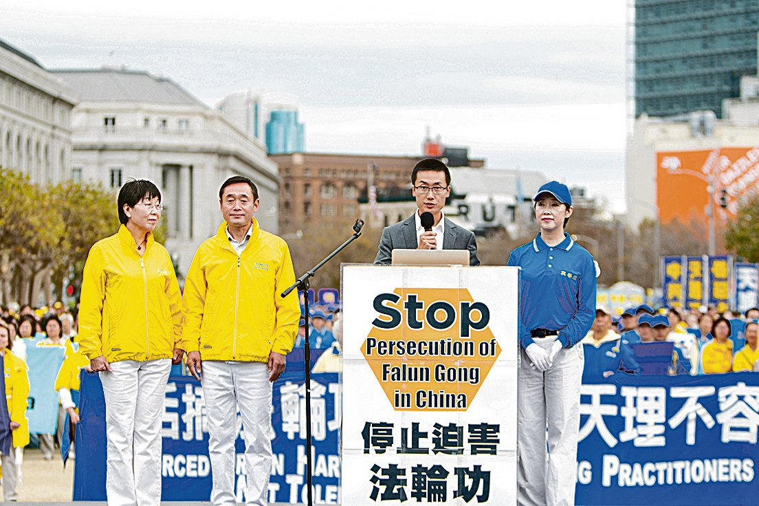 2016年10月25日,法輪功學員在三藩市市政廳廣場舉行大型集會。圖為法輪功學員王大可在發言,左為父親王聯蘇和母親,右為姑姑可方。(大紀元)