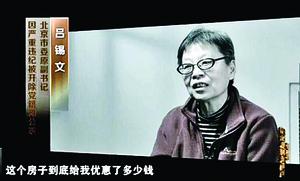 六中全會期間  北京「首虎」被訴