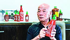 美國辣椒醬大王的創業故事