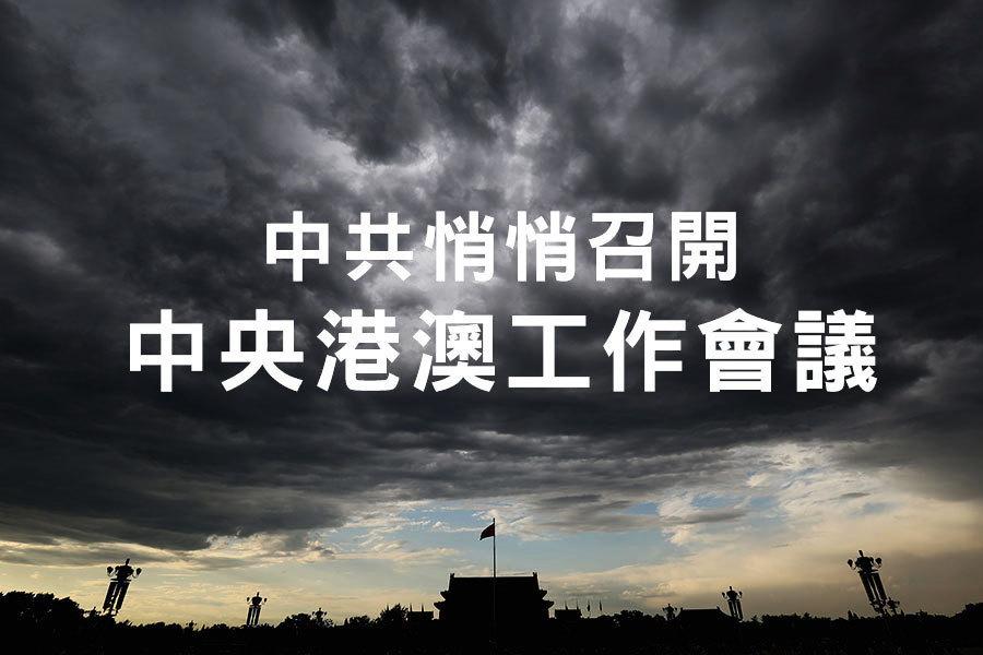 中共悄悄召開中央港澳工作會議