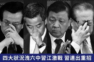 謝天奇:四大狀況洩六中習江激戰 習連出重招