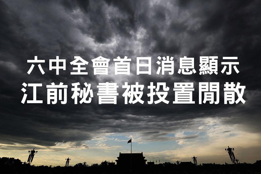 六中全會首日消息顯示 江澤民前秘書被投置閒散