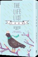 生命清單(3)