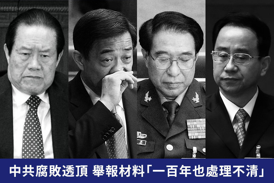 傳貪腐案太多 王岐山對中共腐敗已絕望