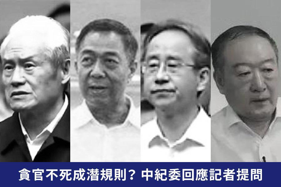 中紀委回應記者提問「貪官不死成潛規則」