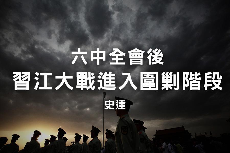 史達:六中全會後 習江大戰進入圍剿階段