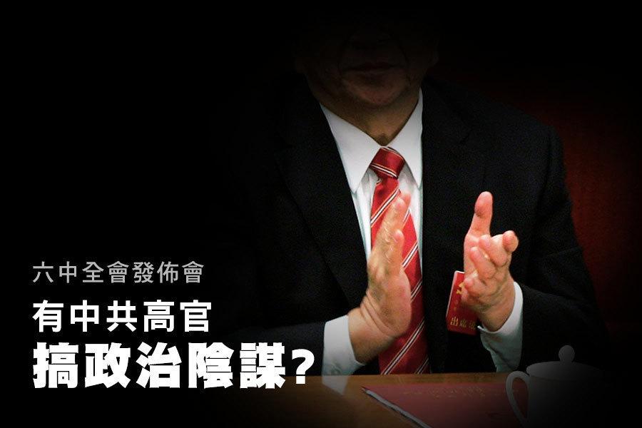 六中全會發佈會:有中共高官搞政治陰謀