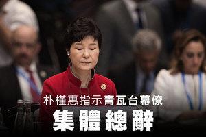 朴槿惠指示青瓦台幕僚集體總辭