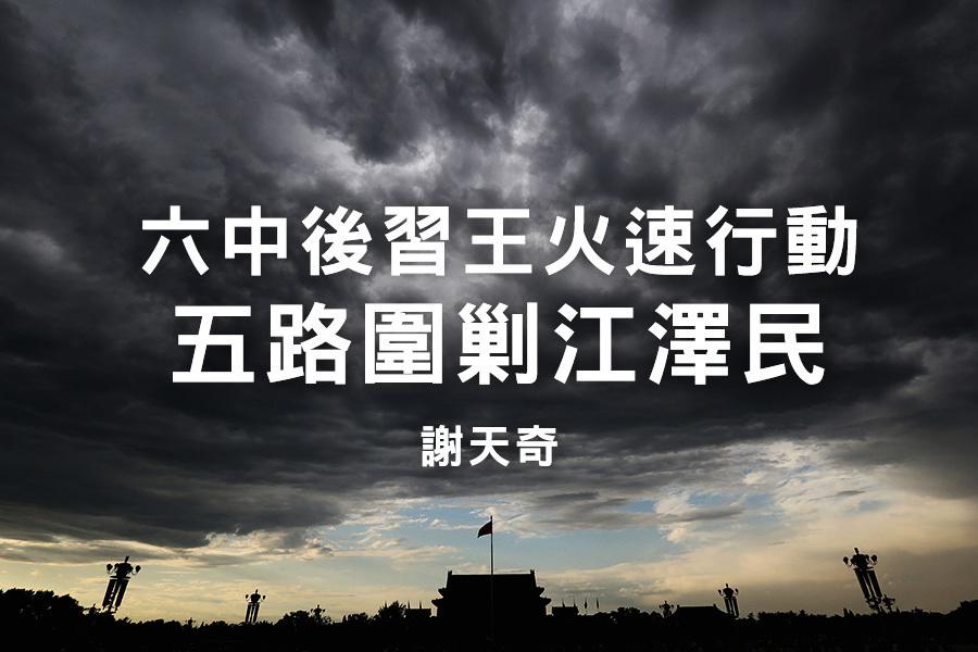 謝天奇:六中後習王火速行動 五路圍剿江澤民