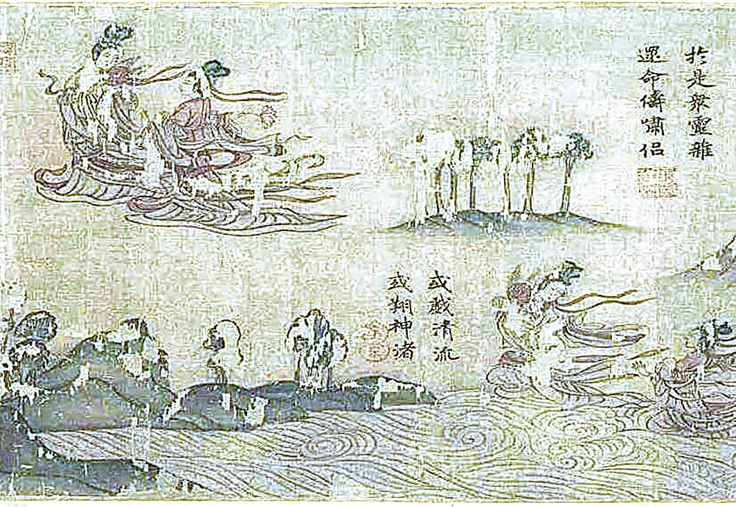 《洛神賦圖》之《眾靈》局部。(維基百科)