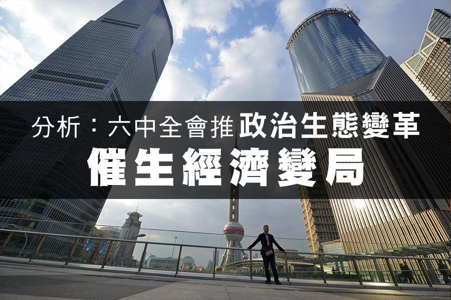 六中全會剛結束,習陣營密集動作加速經濟領域整頓。港媒分析,六中全會推動政治生態轉變,將從三方面影響、催生中國經濟大變局。(AFP)