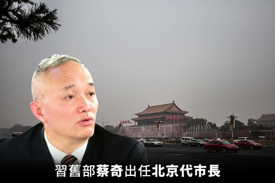 王安順涉周永康案 習舊部蔡奇出任北京代市長