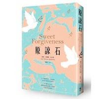 【書摘】原諒石(1)Sweet Forgiveness