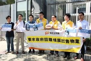 政黨抗議領展擬標售五商場