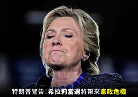 特朗普警告:希拉莉當選將帶來憲政危機